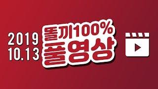 똘끼100% 리니지m 天堂M 구독10만 감사드려요^^ 월드공성전 이네요! 2019 10.13 LIVE