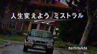 日産 ミストラル CM Nissan Mistral Ad
