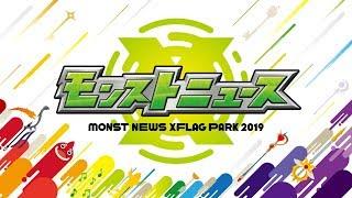 【XFLAG PARK 2019】モンストニュース【モンスト公式】