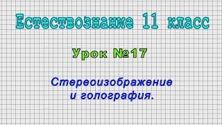 Естествознание 11 класс (Урок№17 - Стереоизображение и голография.)