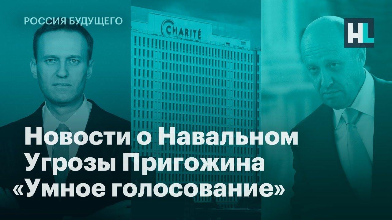 Новости о Навальном. Угрозы Пригожина. «Умное голосование» MyTub.uz