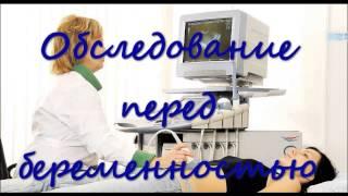 видео Планирование беременности – обследования