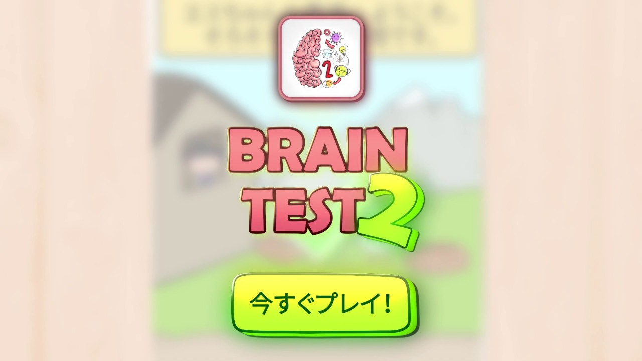 172 ブレイン テスト