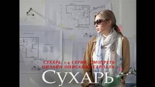 СУХАРЬ 1, 2, 3, 4 СЕРИЯ (Премьера 15 сентября 2018) ОПИСАНИЕ, АНОНС
