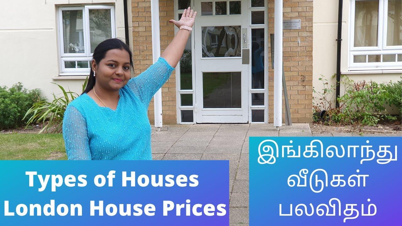 இங்கிலாந்து வீடுகள் பலவிதம்! Different Types of UK Houses| England House Prices | London Tamil Vlogs