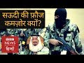 Saudi Arabia is Wealthy but why it's Army not powerful? (BBC Hindi)