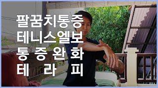 팔꿈치통증.테니스엘보우 통증완화 동작 (이완과 강화)