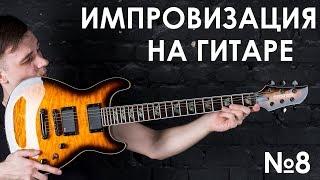 Тональность и главный секрет импровизации на гитаре!