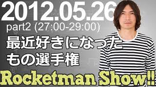 Rocketman Show!! 2012.05.20 放送分(2/2) 出演:Rocketman(ふかわり...