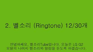LG G2 벨소리, 알람 2부(LG G2 Rington…