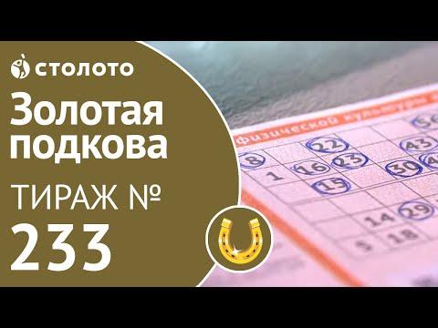 Золотая подкова 16.02.20 тираж №233 от Столото