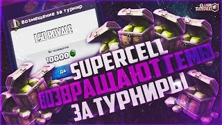SUPERCELL ВЕРНУЛИ МНЕ ГЕМЫ ЗА ТУРНИР | CLASH ROYALE