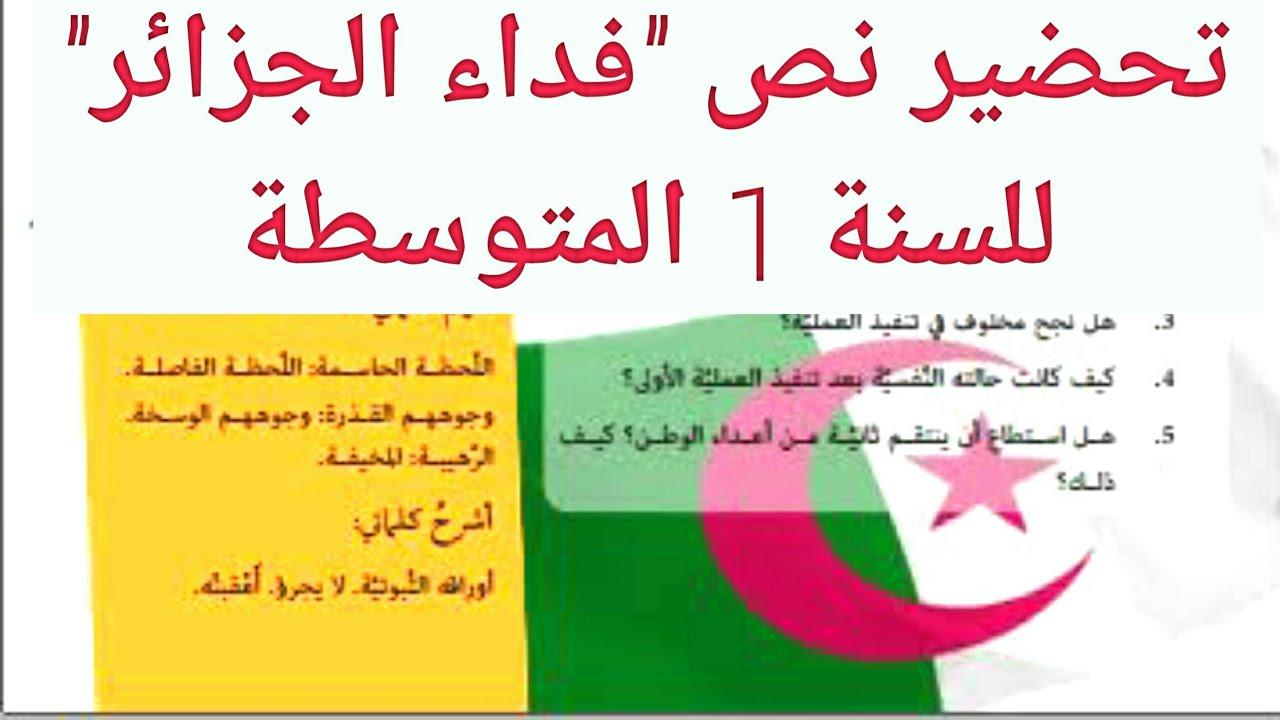"""تحضير سريع لنص"""" فداء الجزائر"""" للسنة الأولى المتوسطة - YouTube"""