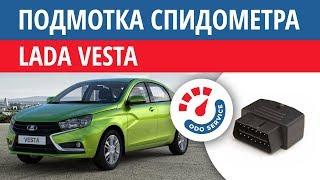 видео Подмотка спидометра лада веста. Подмотка спидометра для Lada Vesta\ XRAY инструкция