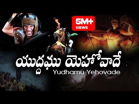 యుద్దము యెహోవాదే Yudhamu Yehovade Song by Bro Anil Kumar from Jesus My Hero Album