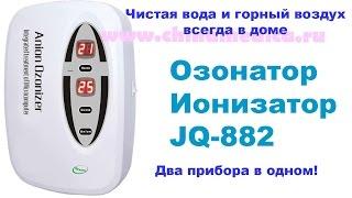 видео Где купить бытовой озонатор