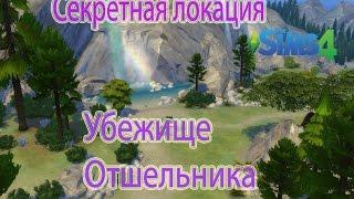секретная локация убежище отшельника The Sims 4