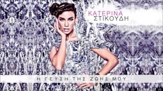 Den me ksereis - Katerina Stikoudi (New 2013)