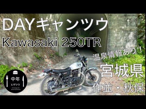 【キャンプツーリング】【ソロキャン】Kawasaki250TR カワサキ 250TR バイクツーリング 宮城県 作並 秋保 奥新川