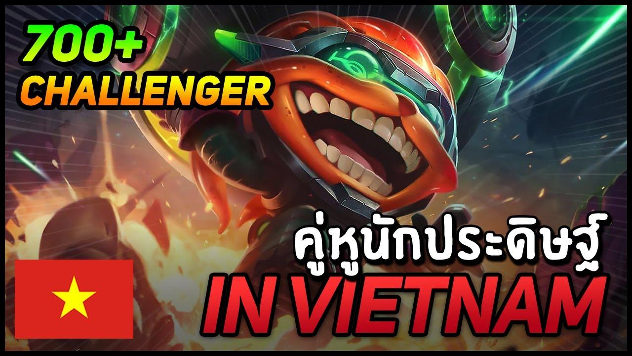 คู่หูนักประดิษฐ์! ป่วนแรงค์ Challenger Vietnam Sv. - LOL League of Legends
