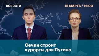 Сечин строит курорты для Путина