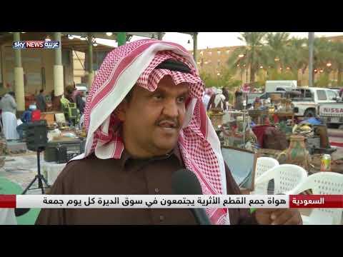 سوق الديرة في الرياض.. عنوان بارز لبيع المقتنيات الأثرية  - نشر قبل 59 دقيقة