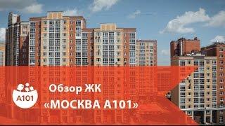 видео ЖК Москва А101: отзывы и цены на квартиры в новостройке «Москва А101»