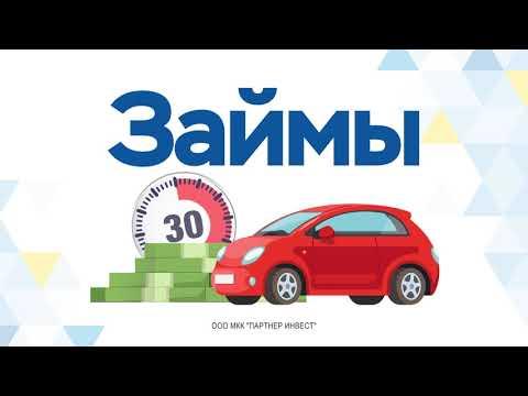 Партнер Инвест Займ под Залог ПТС Новосибирск 18+