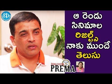 ఆ రెండు సినిమాలు రిజల్ట్స్ నాకు ముందే తెలుసు - Dil Raju || Dialogue With Prema
