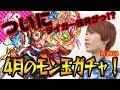 【モンスト】ついにタイガー桜井がっ!? カグツチ狙いで2018年4月のモン玉ガチャLv.5!