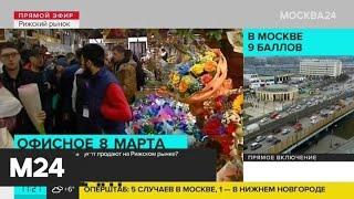 Рижский рынок будет работать до 22:00 в пятницу - Москва 24
