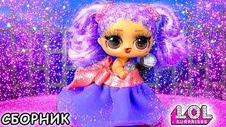Блестящая трансформация Марии в салоне красоты Сборник LOL все серии. Мультики куклы лол сюрприз