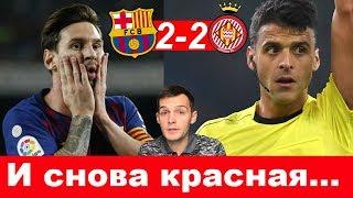 Вторая подряд красная | Барселона 2-2 Жирона | Удаление Лангле и злобный Месси