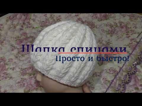 Схема вязки шапки спицами