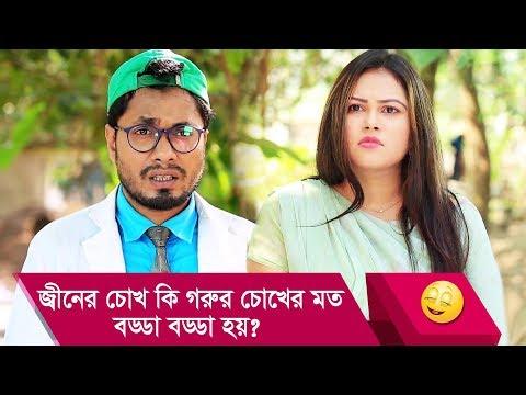 জ্বীনের চোখ কি গরুর চোখের মত বড্ডা বড্ডা হয়? হাসুন আর দেখুন - Funny Video - Boishakhi TV Comedy