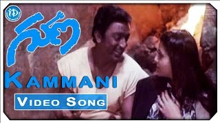 Kammani Video Song - Guna Movie | Kamal Haasan | Roshini | Rekha | SPB | Shailaja