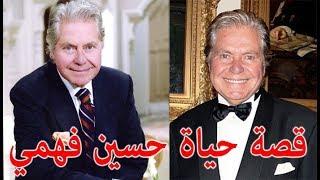 حسين فهمي الغا تكريم الزعيم ووصف المحجبة بالمعاقة الذهنية - قصة حياة المشاهير