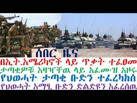 ሰበር-የህወሓት ታጣቂዎች አፈሙዙን አዞሩ| አሜሪካኖች ጥቃት ተፈፀመባቸዉ | Ethiopian News| Ethiopian news today|zehabesha news