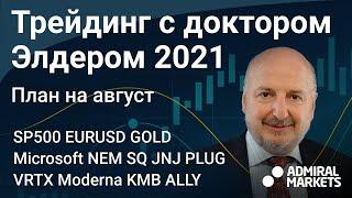 Александр Элдер 2021 / План на август / SP500 EURUSD Золото Нефть Microsoft NEM SQ JNJ PLUG VRTX