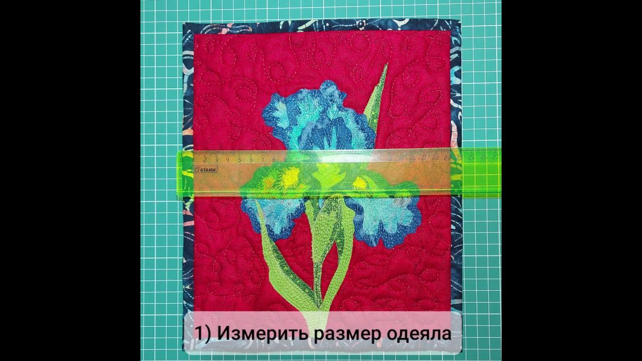 Пэчворк. Пододеяльник для лоскутного одеяла, со скрытыми петлями.