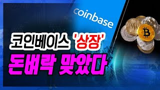 [정완진TV] 코인베이스 '상장' , '돈벼락' 맞았다…
