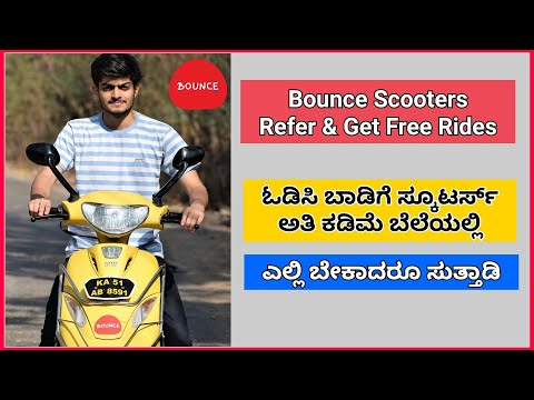 ಅತಿ ಕಡಿಮೆ ಬೆಲೆಯಲ್ಲಿ ಸ್ಕೂಟರ್ ರೈಡ್ | Bounce Scooters At Lowest Price - How To Use | Bengaluru