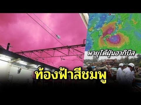 เผยภาพท้องฟ้ากลายเป็นสีชมพู ก่อนพายุไต้ฝุ่นฮากิบิส ถล่มญี่ปุ่น