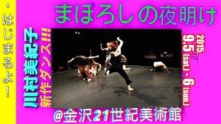 川村美紀子「まぼろしの夜明け」プレビュー公演 trailer @金沢21世紀美術館
