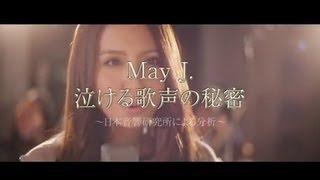 http://www.may-j.com ▽Amazon▽ http://www.amazon.co.jp/May-J-BEST-AL...