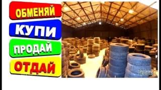 видео шины в Сургуте