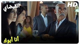 تمت مداهمة مكان دوران تيومان | القبضاي شينار شان كنان ايميرزالي أوغلو الفيلم التركي