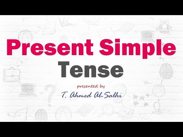 Present Simple Tense (3) - زمن المضارع البسيط