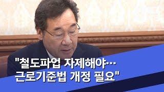 """""""철도파업 자제해야…근로기준법 개정 필요"""" (2019.11.19/5MBC뉴스)"""