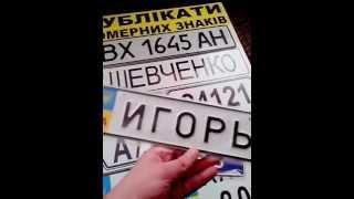 Номер на коляску (Алюминиевые)